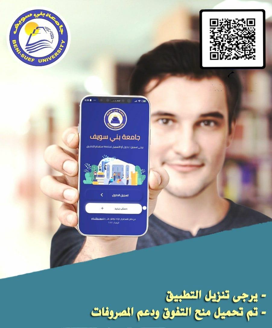 جامعة بنى سويف مدفوعات الاخرى للطلاب